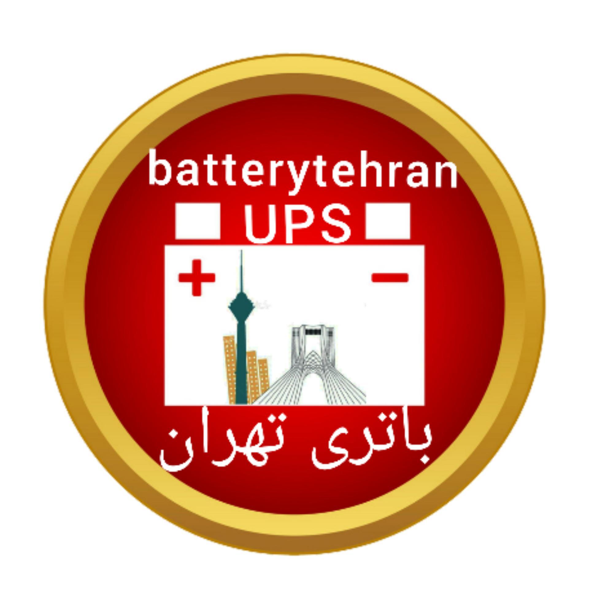 فروشگاه مجموعه باتری تهران (UPS)