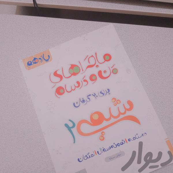 کتاب ماجراهای منو درسام شیمی یازدهم|کتاب و مجله|نیشابور|دیوار
