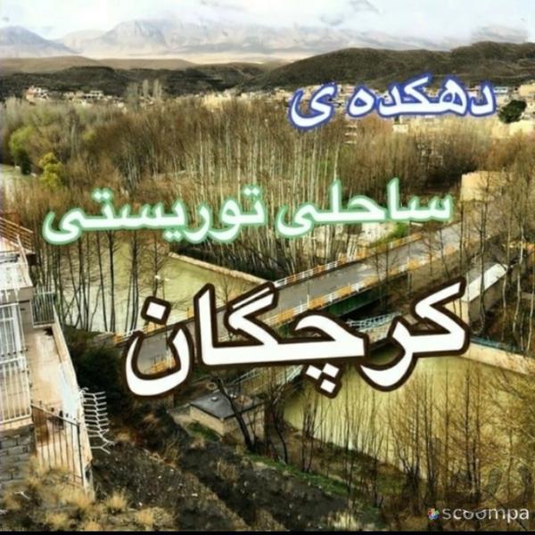 سالن ورزشی دردهکده ساحلی کرچگان|صنعتی، کشاورزی و تجاری|اصفهان سروش|دیوار