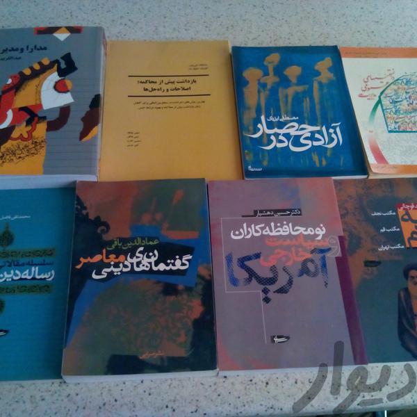 کتاب پاورپوینت و کتابهای درسی و آموزشی دانشگاه|آموزشی|تهران شهر زیبا|دیوار