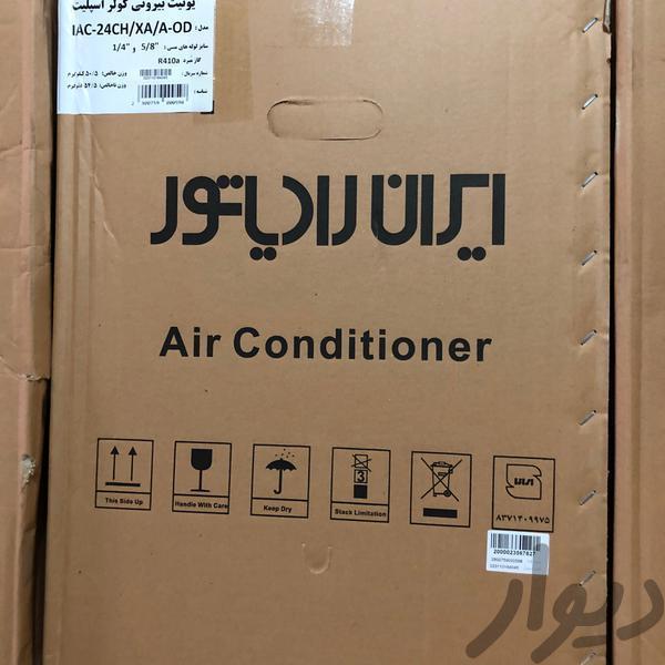 کولر گازی ایران رادیاتور ۲۴  مدل IAC-24CH_XA_A-OD سیستم گرمایشی سرمایشی و گاز تهران، ابوذر (منطقه ۱۵) دیوار