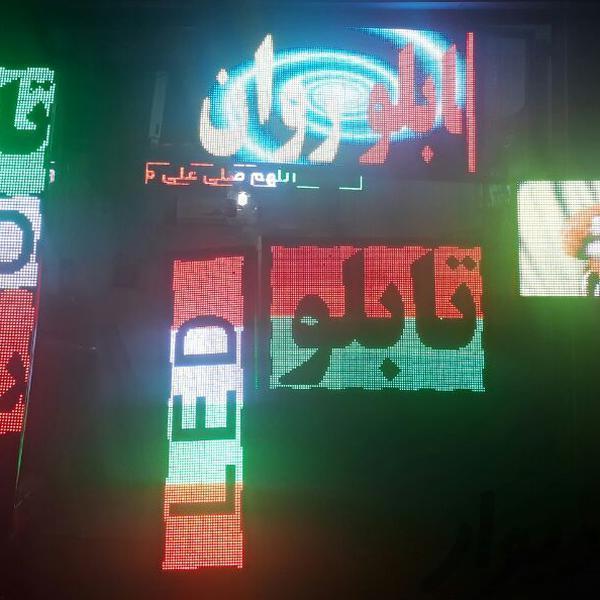 تابلو روان ال ای دی led تابلوروان فروشگاه و مغازه یاسوج دیوار