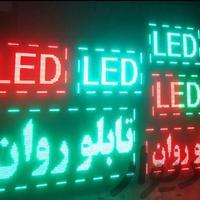 فروش تابلو روان ال ای دی led تابلوروان|فروشگاه و مغازه|قزوین|دیوار